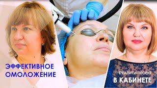 Эффективное омоложение. РекоСМА: эффективное омоложение кожи лица без операции [Линлайн Сеть клиник]