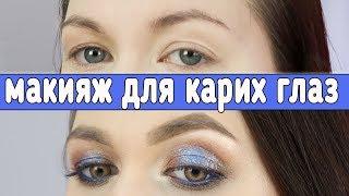 Идеальный макияж для КАРИХ ГЛАЗ // пошаговый урок + РОЗЫГРЫШ КОСМЕТИКИ