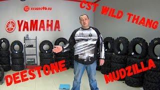 Взвесили ATV резину. Часть 2.CST Wild Thang, Deestone, Kenda, Mudzilla