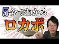 【梅ズバッ】10日間で-8.3kg!?ロカボダイエットの方法