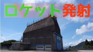 内之浦基地からロケット発射 thumbnail