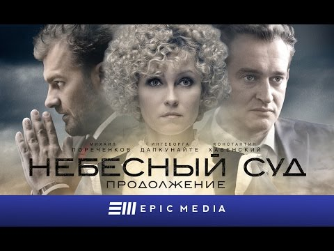 Небесный суд 2 сезон 3 серия