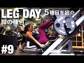 【筋トレ女子】ベストボディジャパン全日本へ向け減量中の脚トレーニング