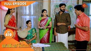 Pandavar Illam - Ep 419 | 12 April 2021 | Sun TV Serial | Tamil Serial