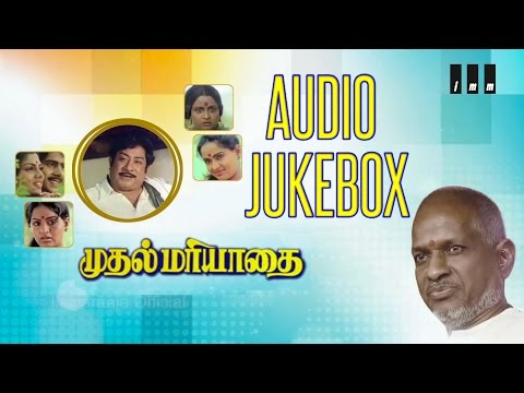 Mudhal Mariyadhai | Audio Jukebox | Sivaji Ganesan, Radha | Ilaiyaraaja Official
