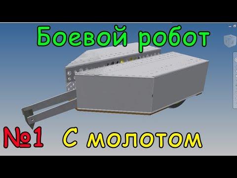 Как сделать боевого робота с молотом (1 часть)