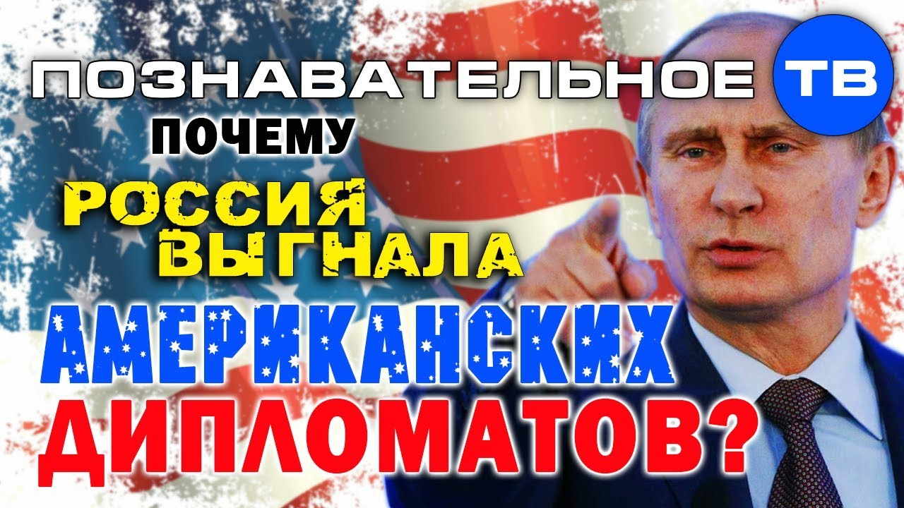 Картинки по запросу Почему Россия выгнала американских дипломатов? (Познавательное ТВ)