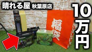 【MTG】晴れる屋10万円福袋を購入!シングルカードがまさかの…【開封動画】