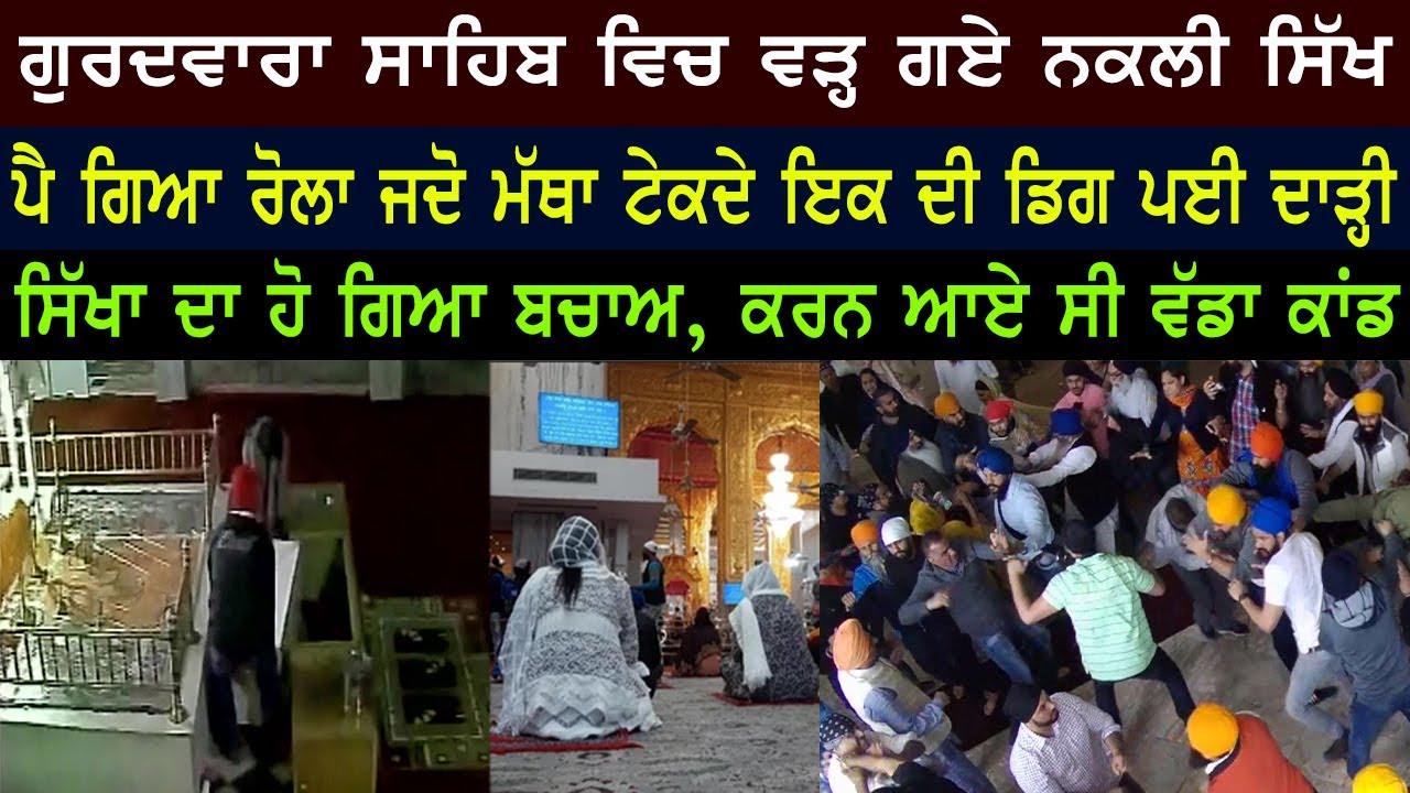 Guru Sahib Ne Kiti Sikha Di Rakhya   Zikar Tera