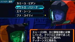^3 レコア・ロンド(エゥーゴ) 「ガンダム vs.Ζガンダム」 キャラクター台詞,BANDAI & CAPCOM