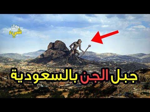 جبل الجن الرهيب بالسعودية.. تسكنه جميع أنواع المخلوقات ويعيش الناس به الأهوال