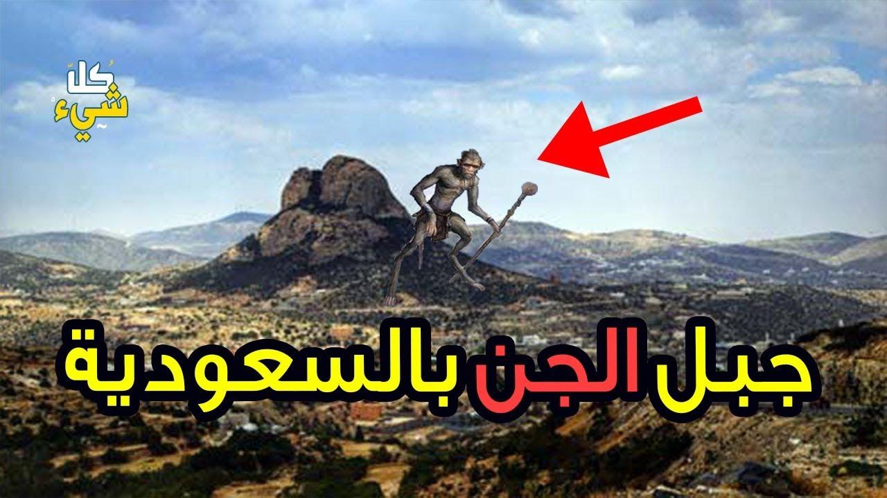 جبل الجن الرهيب بالسعودية تسكنه جميع أنواع المخلوقات ويعيش الناس به الأهوال Youtube