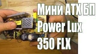 Ta'mirlash miniatyura elektr ta'minoti ATX Quvvat Lux 350 FLX-50W P4