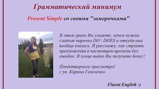 № 2. Уроки английского бесплатно. Present Simple (настоящее время)