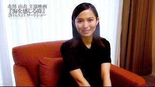 映画「海を感じる時」 主演 中沢 恵美子 役 2014年9月13日(土) テアト...