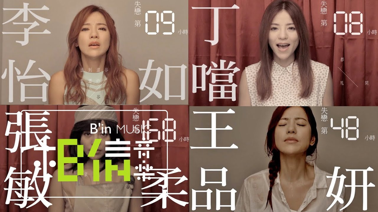 Della丁噹 [ 甩開Get Rid Of It ] MV官方完整版-TVBS戲劇「A咖的路」插曲