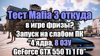 Тест Mafia 3 Faster, Baby откуда фризы Запуск на слабом ПК 4 ядра, 8 ОЗУ, GeForce 550 Ti 1 Гб