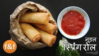 Veg Spring Rolls Recipe - Spring Rolls Recipe Hindi | Indian Evening Snacks & Veg Starters Recip