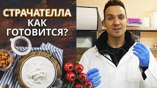 Домашний сыр страчателла Как приготовить вкусный сыр в домашних условиях