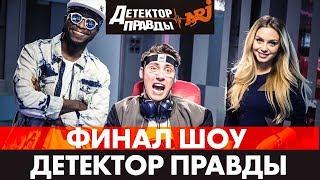 Детектор Правды 2018. ФИНАЛ - Кто получил 1000000 рублей?