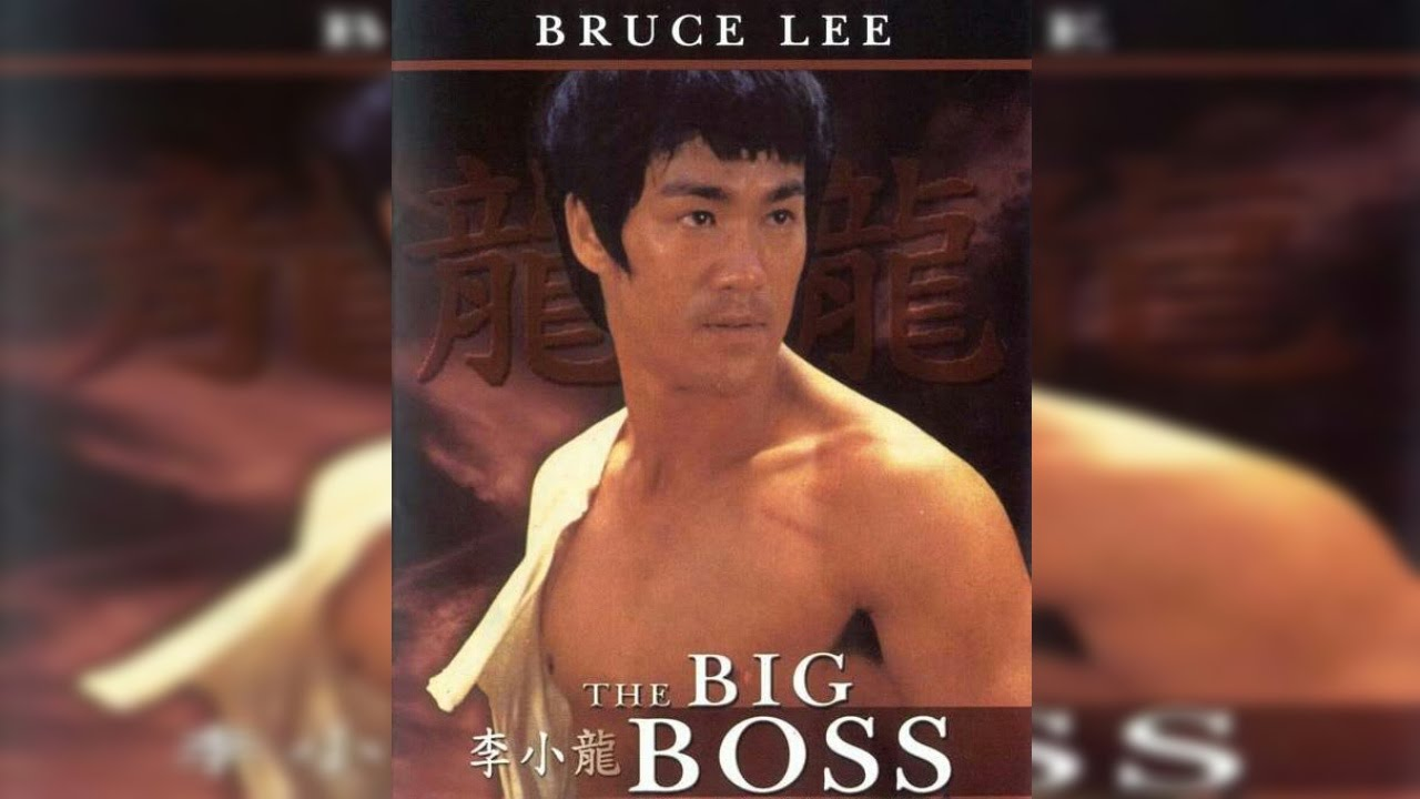 Photo of บรุกลิน (ภาพยนตร์) – ดูหนังเก่าๆ The Big Boss (1971) ไอ้หนุ่มซินตึ้ง [Thai Soundtrack]