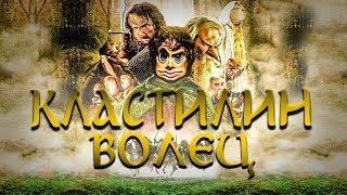 КЛАСТИЛИН ВОЛЕЦ