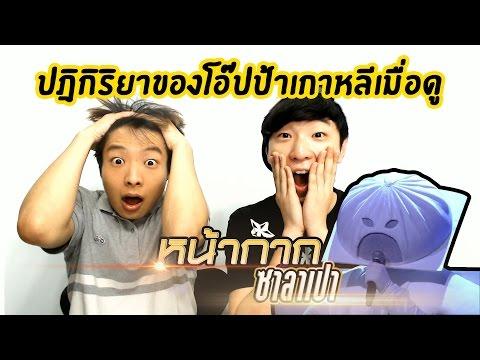 보고싶다 Bogoshipda I Miss You  หน้ากากซาลาเปา  THE MASK SINGER 2 THAILAND ปฏิกิริยาคนเกาหลี