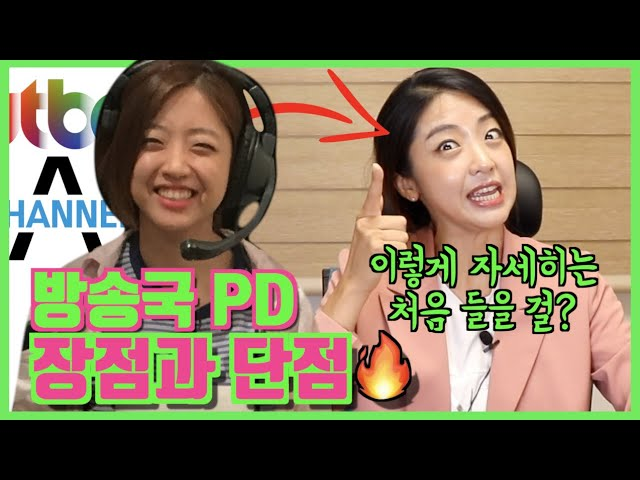 방송국 예능PD가 하는 일&장단점 (feat.현직PD 인터뷰)