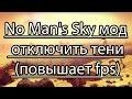 No Man's Sky мод#5 - отключить тени (повышает fps)