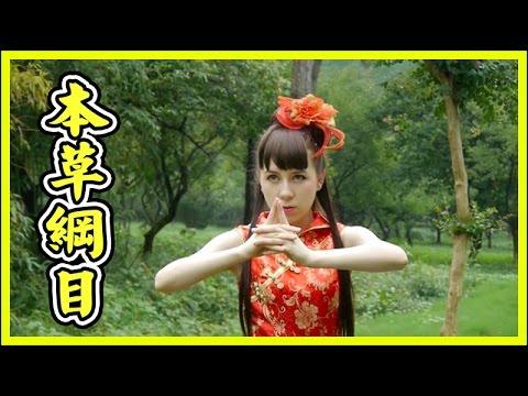 本草纲目  Ben Cao Gang Mu - Chinese Herbal Manual. Cover song