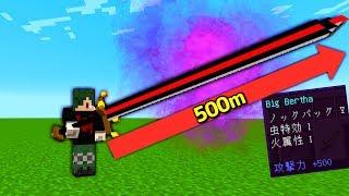【マイクラ】パラソルが OreSpawn の世界で生きる #13 攻撃力+50…
