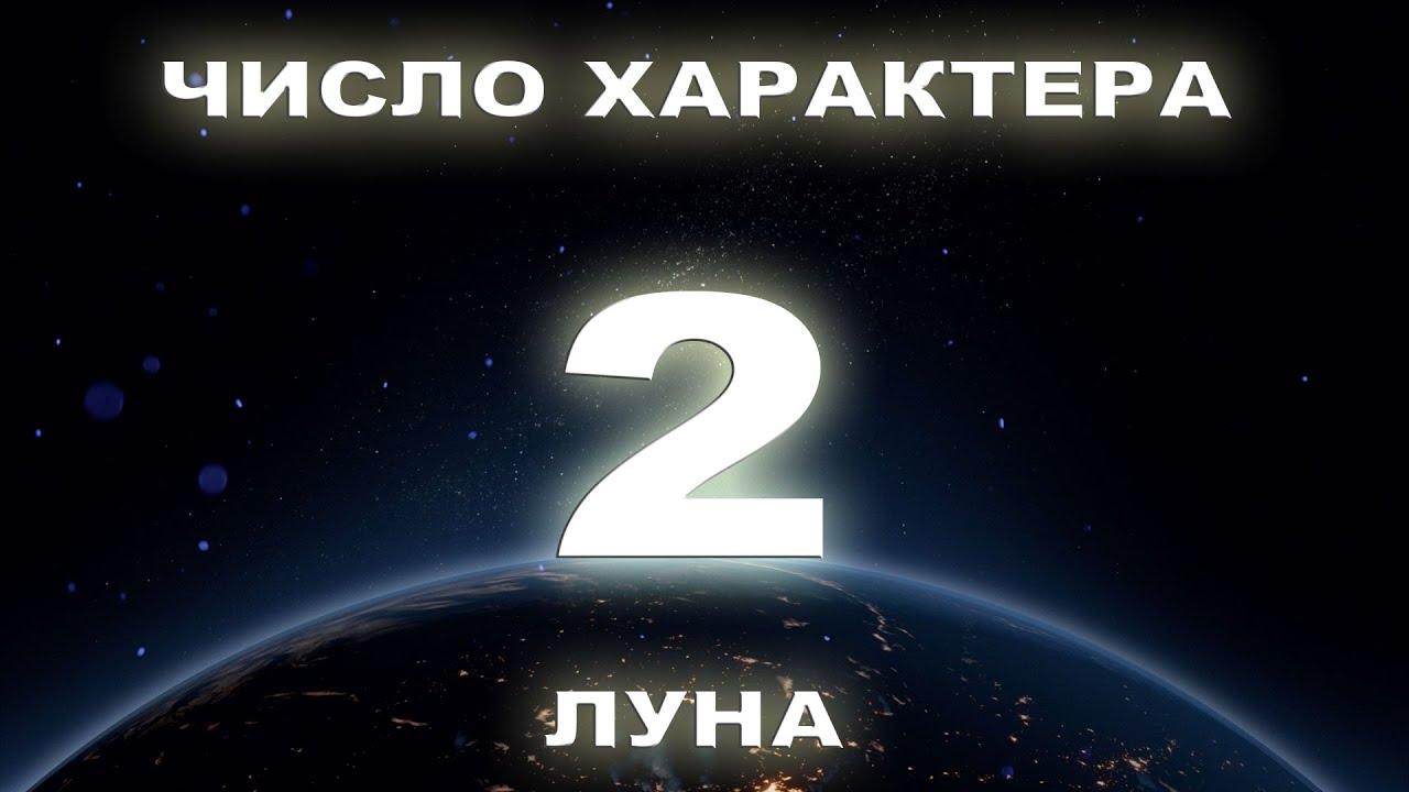 Число характера 2. Люди, рожденные 2, 11, 20 числа.