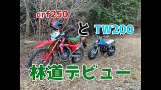 tw200で林道デビューしてきました!#6
