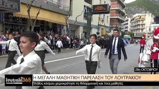 Μαθητική Παρέλαση 28ης Οκτωβρίου 2018 Λουτράκι