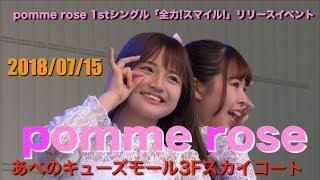 りんごのほっぺ / welcom!pomme world / 全力!スマイル! Panasonic AG-U...