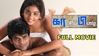 Kaatchi Pizhai Master Full Movie | Latest Tamil Movies | Hari Shankar, Jai Saran, Meghna, Dhanyaa