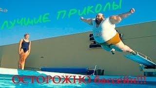 Лучшие приколы! ОСТОРОЖНО бассейн!!!
