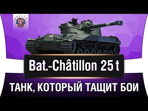 Bat.-Chatillon 25 t ГАЙД | КАК ИГРАТЬ НА B-C 25 t ОБЗОР