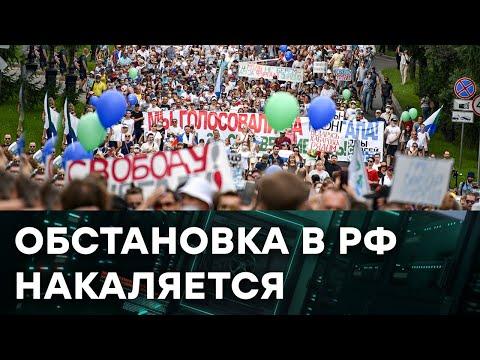 В Хабаровске ситуация накалилась до предела — Гражданская оборона на ICTV