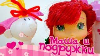 Видео для детей: Маша и подружки! Шарлотта Земляничка. Прически для девочек!(Новая развивающая передача для девочек