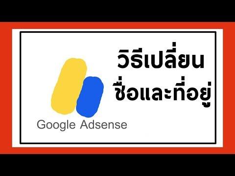 วิธีเปลี่ยนชื่อและที่อยู่ในบัญชีGoogle AdsenseIKratae Station
