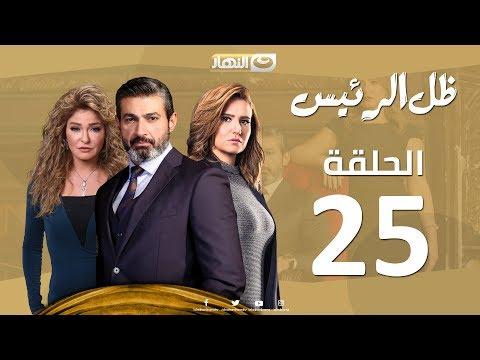 Episode 25 - Zel Al Ra'es series  | مسلسل ظل الرئيس الحلقة 25 الخامسة و العشرون