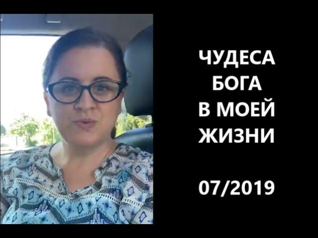 ЧУДЕСА БОГА В МОЕЙ ЖИЗНИ - 07/2019