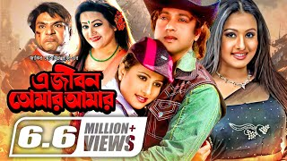 A Jibon Tomar Amar | এ জীবন তোমার আমার | Full Movie | Riaz | Purnima | Misa Sawdagar