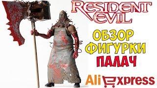 Обзор Фигурки Палач Обитель Зла Алиэкспресс Figure Executioner Resident Evil Aliexpress