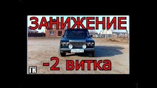 Занижение ваз 2107 с помощью болгарки!