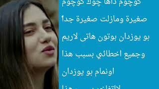 نطق اغنية ميرال مازلت صغيرة  في مسلسل ازهار الحزينة مترجمة للعربية