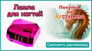 Гибридная лампа для ногтей с Алиэкспресс. Распаковка. Обзор(, 2015-08-26T18:52:27.000Z)