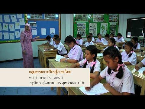 ภาษาไทย ท 1.1 การอ่าน ตอน 1 ครูบังอร สุไลมาน