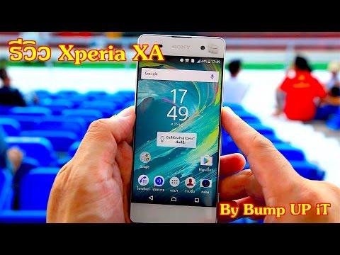 รีวิว Xperia XA : กล้องสวย ดีไซน์เยี่ยม แบตอึด ราคาไม่ถึงหมื่น